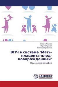 """Vpch V Sisteme """"Mat'-Platsenta-Plod-Novorozhdennyy"""""""