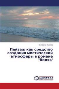 """Peyzazh Kak Sredstvo Sozdaniya Misticheskoy Atmosfery V Romane """"Volkhv"""""""