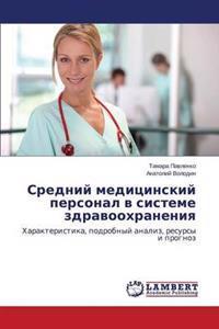 Sredniy Meditsinskiy Personal V Sisteme Zdravookhraneniya