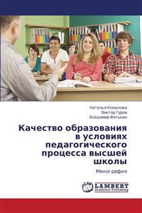 Kachestvo Obrazovaniya V Usloviyakh Pedagogicheskogo Protsessa Vysshey Shkoly