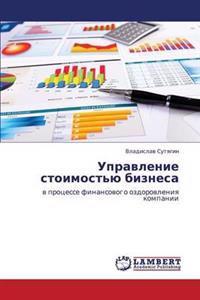 Upravlenie Stoimost'yu Biznesa