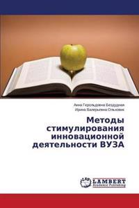 Metody Stimulirovaniya Innovatsionnoy Deyatel'nosti Vuza