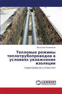 Teplovye Rezhimy Teplotruboprovodov V Usloviyakh Uvlazhneniya Izolyatsii