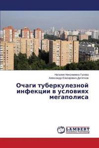 Ochagi Tuberkuleznoy Infektsii V Usloviyakh Megapolisa