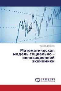 Matematicheskaya Model' Sotsial'no - Innovatsionnoy Ekonomiki