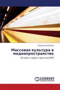 Massovaya Kul'tura V Mediaprostranstve