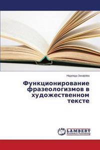 Funktsionirovanie Frazeologizmov V Khudozhestvennom Tekste