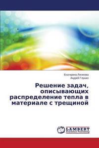 Reshenie Zadach, Opisyvayushchikh Raspredelenie Tepla V Materiale S Treshchinoy