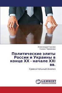 Politicheskie Elity Rossii I Ukrainy V Kontse Khkh - Nachale Khkhi VV.