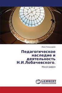 Pedagogicheskoe Nasledie I Deyatel'nost' N.I.Lobachevskogo.