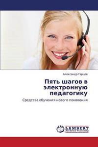 Pyat' Shagov V Elektronnuyu Pedagogiku