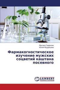 Farmakognosticheskoe Izuchenie Muzhskikh Sotsvetiy Kashtana Posevnogo