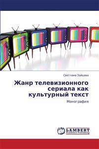Zhanr Televizionnogo Seriala Kak Kul'turnyy Tekst