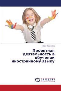 Proektnaya Deyatel'nost' V Obuchenii Inostrannomu Yazyku
