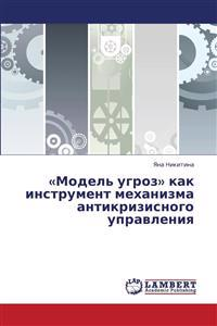 Model' Ugroz Kak Instrument Mekhanizma Antikrizisnogo Upravleniya