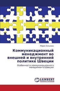 Kommunikatsionnyy Menedzhment Vo Vneshney I Vnutrenney Politike Shvetsii