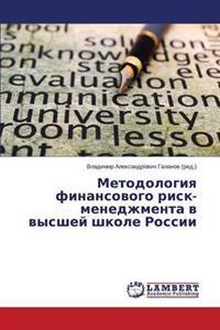 Metodologiya Finansovogo Risk-Menedzhmenta V Vysshey Shkole Rossii