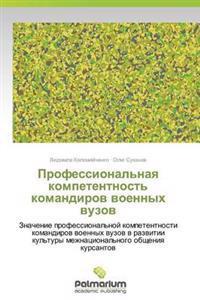 Professional'naya Kompetentnost' Komandirov Voennykh Vuzov