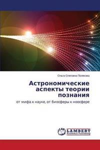 Astronomicheskie Aspekty Teorii Poznaniya