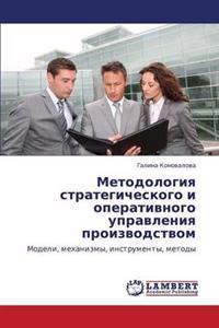 Metodologiya Strategicheskogo I Operativnogo Upravleniya Proizvodstvom