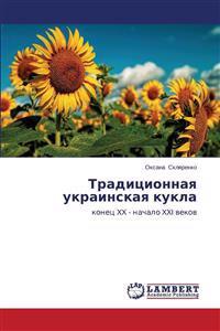 Traditsionnaya Ukrainskaya Kukla