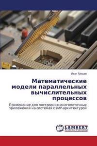 Matematicheskie Modeli Parallel'nykh Vychislitel'nykh Protsessov