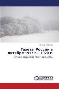 Gazety Rossii V Oktyabre 1917 G. - 1920 G.