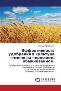 Effektivnost' Udobreniya V Kul'ture Yachmenya Na Chernozeme Obyknovennom.