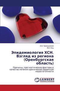 Epidemiologiya Khsn. Vzglyad Iz Regiona (Orenburgskaya Oblast')