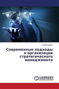 Sovremennye Podkhody K Organizatsii Strategicheskogo Menedzhmenta
