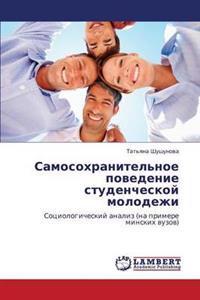 Samosokhranitel'noe Povedenie Studencheskoy Molodezhi
