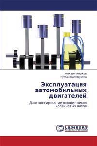 Ekspluatatsiya Avtomobil'nykh Dvigateley
