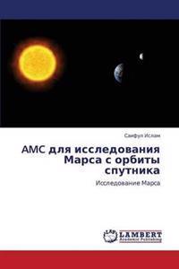 AMC Dlya Issledovaniya Marsa S Orbity Sputnika