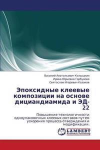 Epoksidnye Kleevye Kompozitsii Na Osnove Ditsiandiamida I Ed-22