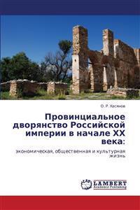 Provintsial'noe Dvoryanstvo Rossiyskoy Imperii V Nachale Khkh Veka