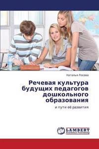 Rechevaya Kul'tura Budushchikh Pedagogov Doshkol'nogo Obrazovaniya