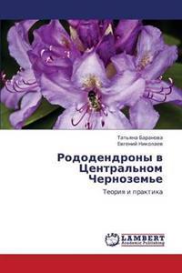 Rododendrony V Tsentral'nom Chernozem'e