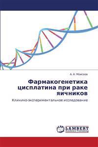 Farmakogenetika Tsisplatina Pri Rake Yaichnikov