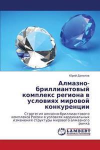 Almazno-Brilliantovyy Kompleks Regiona V Usloviyakh Mirovoy Konkurentsii