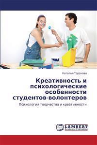 Kreativnost' I Psikhologicheskie Osobennosti Studentov-Volonterov