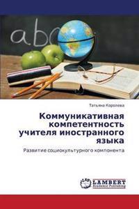 Kommunikativnaya Kompetentnost' Uchitelya Inostrannogo Yazyka