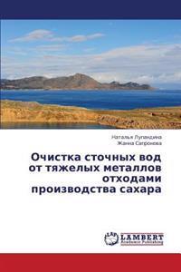Ochistka Stochnykh Vod OT Tyazhelykh Metallov Otkhodami Proizvodstva Sakhara