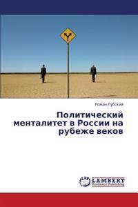 Politicheskiy Mentalitet V Rossii Na Rubezhe Vekov