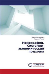 Monografiya. Sistemno-Ekonomicheskie Podkhody
