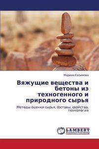 Vyazhushchie Veshchestva I Betony Iz Tekhnogennogo I Prirodnogo Syr'ya