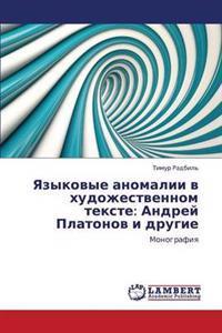 Yazykovye Anomalii V Khudozhestvennom Tekste