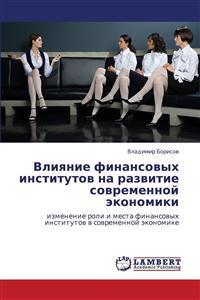 Vliyanie Finansovykh Institutov Na Razvitie Sovremennoy Ekonomiki
