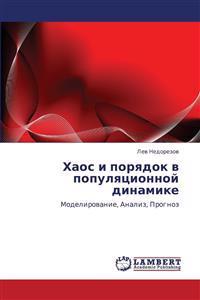 Khaos I Poryadok V Populyatsionnoy Dinamike