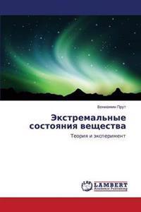 Ekstremal'nye Sostoyaniya Veshchestva
