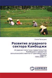 Razvitie Agrarnogo Sektora Kambodzhi